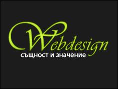 Какво е уебдизайн?